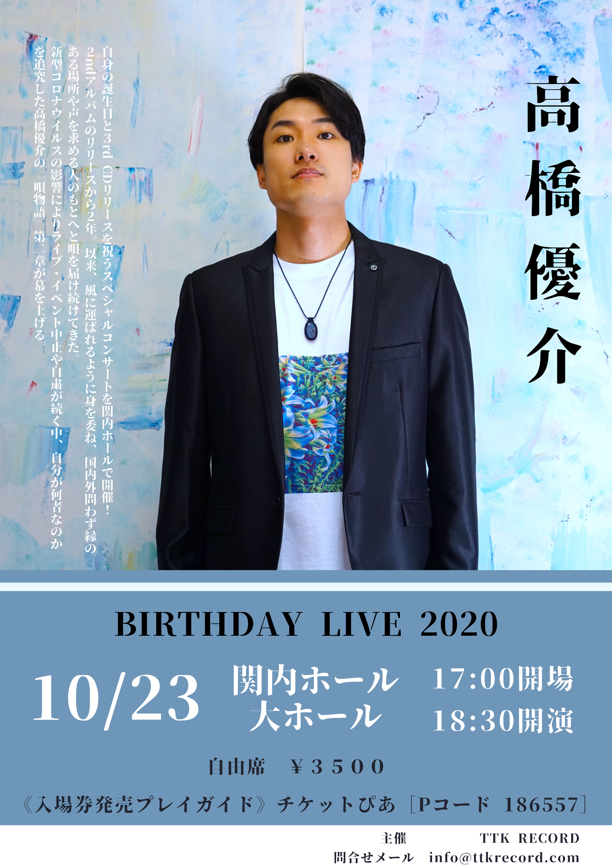 高橋優介BIRTH DAY LIVE 2020